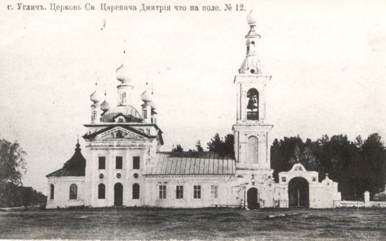 Церковь царевича Димитрия на поле