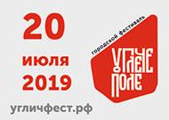 Углече-поле 2019