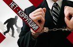 Усилена ответственность за совершение коррупционных правонарушений
