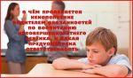 Административная ответственность родителей или иных законных представителей за неисполнение обязанностей по содержанию и воспитанию несовершеннолетних