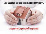 Защити свою недвижимость – зарегистрируй права