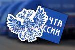 Почта России изменит режим работы отделений в майские праздники