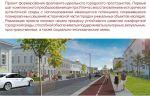 Обсуждены основные проектные решения по реконструкции улицы Спасской