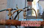 Самовольное подключение к сетям газопровода