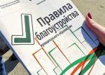 Готовятся изменения в Правила благоустройства городского поселения Углич