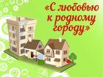 Внимание конкурс «С любовью к родному городу»