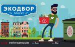 """Марафон """"Экодворов"""" объединит соседей для раздельного сбора отходов"""